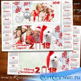 Праздничный календарь с рамкой для фото на 2018 год с Собакой - Добрый праз ...