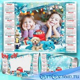 Новогодний календарь на 2018 год - Будет пусть добром согретым этот Новый г ...