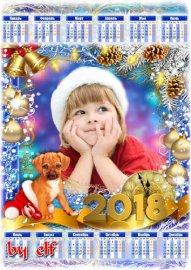 Календарь-фоторамка на 2018 год с Собакой - Сказка новогодняя в двери к нам ...