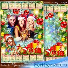 Праздничный календарь-фоторамка на 2018 год с Собакой - В праздник новогодн ...