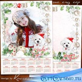 Календарь-фоторамка на 2018 год с Собакой - Во дворе у нас зима сугробы сне ...