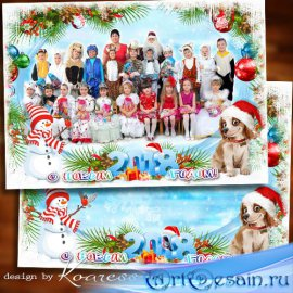 Детская новогодняя фоторамка для фото группы - Скоро сказка к нам придет, н ...