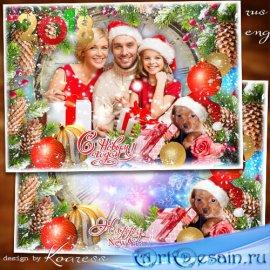 Новогодняя праздничная открытка-рамка для фотошопа - Пусть все добрые желан ...