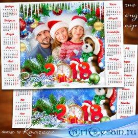Праздничный календарь с рамкой для фото на 2018 год с Собакой - Будет празд ...