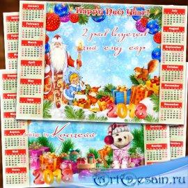 2 многослойных зимних календаря на 2018 год с собакой - Засверкай огнями, е ...