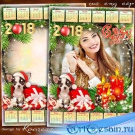 Календарь-фоторамка на 2018 год с Собакой - В сиянии праздничных огней прих ...