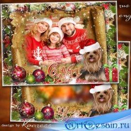 Новогодняя праздничная открытка-рамка для фотошопа - Много радостных хлопот ...