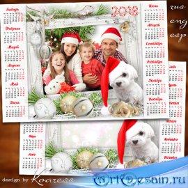 Праздничный календарь-фоторамка на 2018 год с Собакой - Пусть добрым другом ...