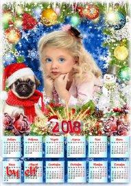 Новогодний календарь на 2018 год с Собакой - Пусть вечер новогодний подарит ...