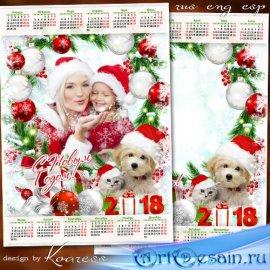 Праздничный календарь с рамкой для фото на 2018 год с Собакой - Летят после ...