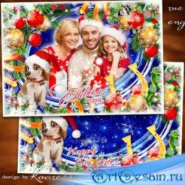 Новогодняя праздничная открытка-фоторамка для фотошопа - Пусть новогодней н ...