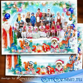 Новогодняя рамка для детского сада или начальной школы - Дед Мороз спешит н ...