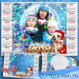 Новогодний календарь на 2018 год с Собакой - Сверкает праздник новогодний,  ...