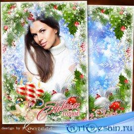 Новогодняя праздничная открытка-рамка для фотошопа - Это праздник исполнени ...