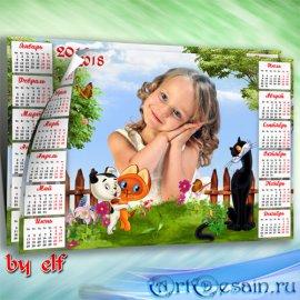 Детский календарь на 2018 год с героями мультфильма - Котенок по имени Гав
