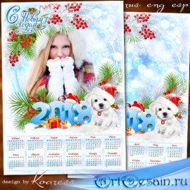 Праздничный календарь-фоторамка на 2018 год с Собакой - Как много искренних ...