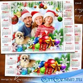Праздничный календарь с рамкой для фото на 2018 год с Собакой - С детства э ...