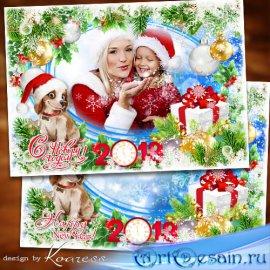 Новогодняя праздничная открытка-фоторамка для фотошопа - Пока снежинка не р ...