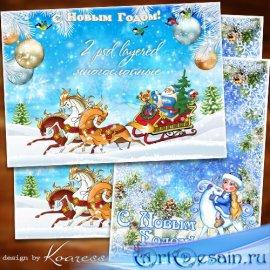 Две новогодние многослойные поздравительные рамки-открытки для детей - Мчит ...