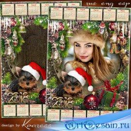 Новогодний календарь с рамкой для фото на 2018 год с Собакой - Пусть собака ...