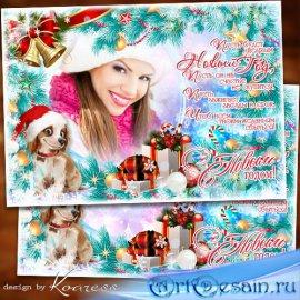 Новогодняя праздничная открытка-фоторамка - Пусть будет щедрым Новый Год