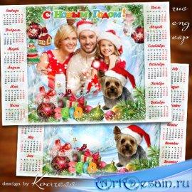 Праздничный календарь-фоторамка на 2018 год с Собакой - Пусть удача к вам п ...