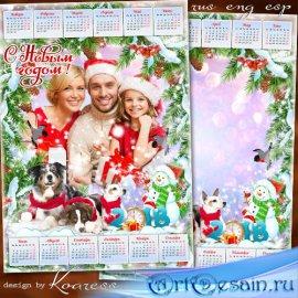 Праздничный календарь-рамка на 2018 год с Собакой - Пускай надежные друзья  ...