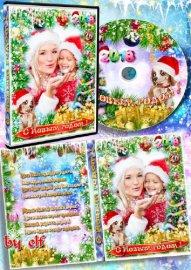 Обложка и задувка на DVD диск - С Новым годом поздравляем