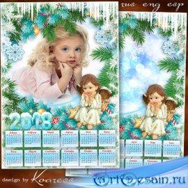 Рождественский календарь с рамкой для фотошопа на 2018 год - Пускай твой до ...