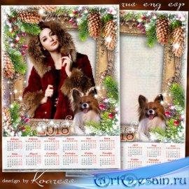 Романтический календарь-рамка на 2018 год с Собакой - Чародейка зима