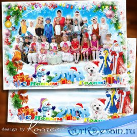 Детская праздничная рамка для фото новогоднего утренника в детском саду или ...