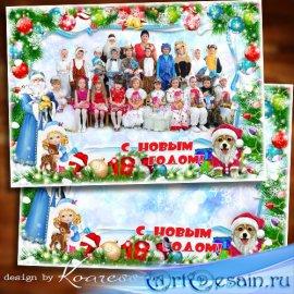 Детская праздничная рамка для новогоднего утренника в детском саду или нача ...