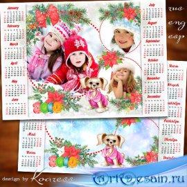 Календарь-рамка на 2018 год с собакой - Есть у нас веселая, милая подружка