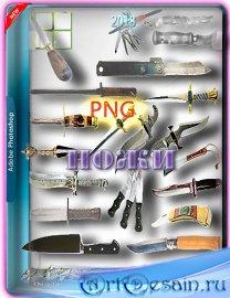 Фотошоп прозрачный - Разнообразные ножи