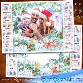 Календарь-рамка на 2018 год - Счастливого Рождества