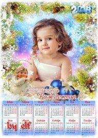 Календарь с рамкой для фото на 2018 год - Счастливого Рождества