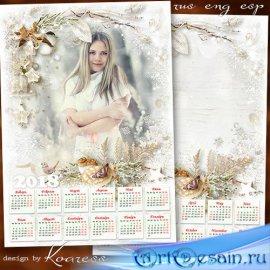 Календарь с фоторамкой на 2018 год - Нам зима морозная дарит серебро