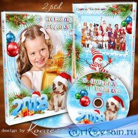 Детский набор dvd для диска с видео новогоднего утренника - Пусть огни на н ...