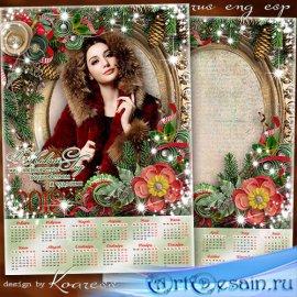 Романтический календарь на 2018 год - Новогоднее настроение