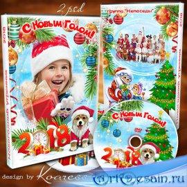 Обложка и задувка для dvd диска с видео детского новогоднего утренника - Но ...