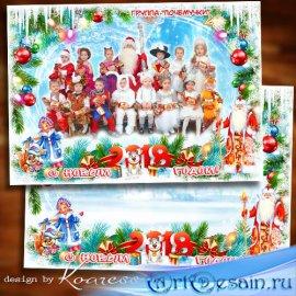 Детская праздничная рамка для новогоднего утренника в детском саду - Пришел ...