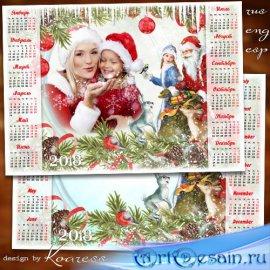 Календарь с фоторамкой на 2018 год - Милый сердцу праздник, Старый Новый Го ...