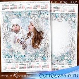 Календарь с фоторамкой на 2018 год - И все-таки ангелы существуют