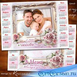Календарь с рамкой для фото на 2018 год - С любовью в сердце