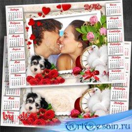 Романтический календарь на 2018 год - Держа тебя за руку, понимаю, какое сч ...