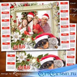 Календарь с фоторамкой на 2018 год - Пусть зимних праздников тепло подарит  ...