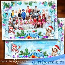 Детская праздничная рамка для новогоднего утренника в детском саду - В царс ...