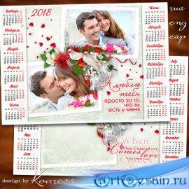 Романтический календарь-фоторамка на 2018 год - Пусть любовь подарит крылья