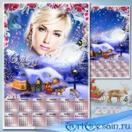 Календарь с рамкой для фото на 2018 год - Лунное сияние