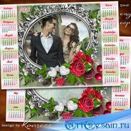 Романтический календарь с фоторамкой на 2018 год - Я словно живу в сказке,  ...